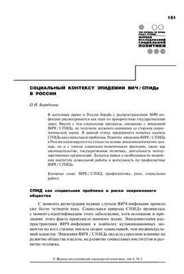 Бородкина О.И. Социальный контекст эпидемии ВИЧ / СПИДа в России