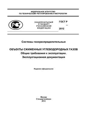 ГОСТ Р 54982-2012 Системы газораспределительные. Объекты сжиженных углеводородных газов. Общие требования к эксплуатации. Эксплуатационная документация
