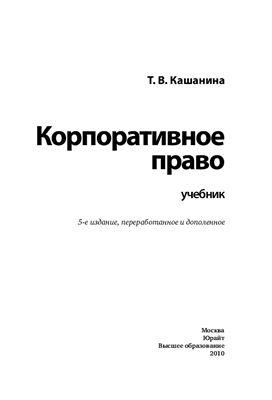 Кашанина Т.В. Корпоративное право