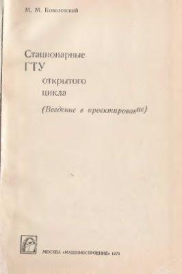 Ковалевский М.М. Стационарные ГТУ открытого цикла