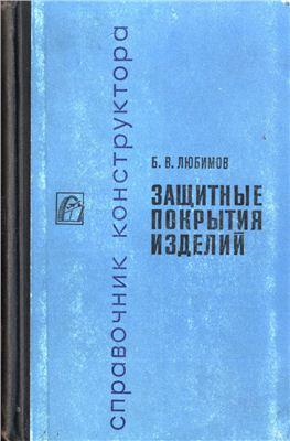Любимов Б.В. Защитные покрытия изделий. Справочник конструктора