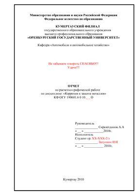 Отчет по расчетно-графической работе по дисциплине: Коррозия и защита металлов