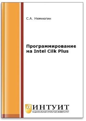 Немнюгин С.А. Программирование на Intel Cilk Plus
