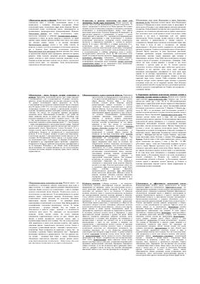 Шпоры по политологии БНТУ, (60 вопросов)
