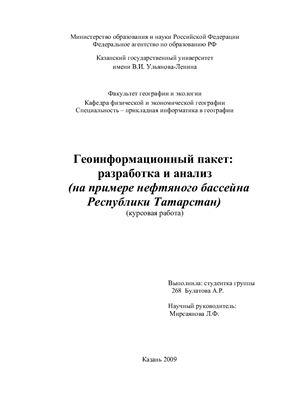 Курсовая работа - Геоинформационный пакет: разработка и анализ (на примере нефтяного бассейна Республики Татарстан)