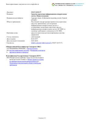 ГОСТ 22315-77 Средства агрегатные информационно-измерительных систем. Общие положения