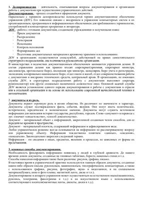 Лекции - Документоведение