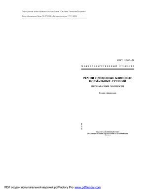 ГОСТ 1284.3-96 Ремни приводные клиновые нормальных сечений. Передаваемые мощности