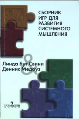 Свини Линда Бут, Медоуз Деннис. Сборник игр для развития системного мышления