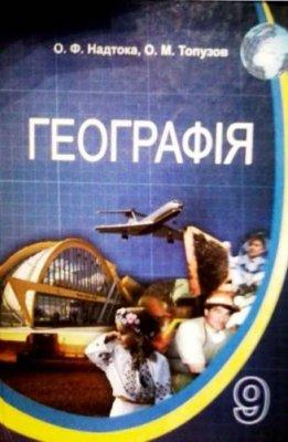 Надтока О.Ф., Топузов О.М. Географія. 9 клас