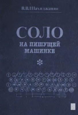 Шахиджанян В.В. Соло на пишущей машинке