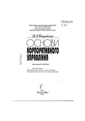Євтушевський В.А. Основи корпоративного управління