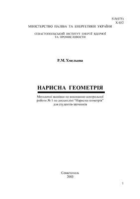 Хмельова Р.М. Методичні вказівки з виконання контрольної роботи № 1 з дисципліни Нарисна геометрія для студентів-заочників