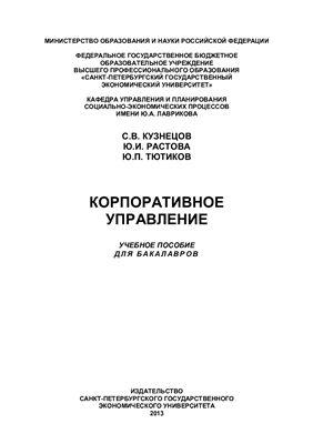 Тютиков Ю.П., Кузнецов С.В., Растова Ю.И. Корпоративное управление