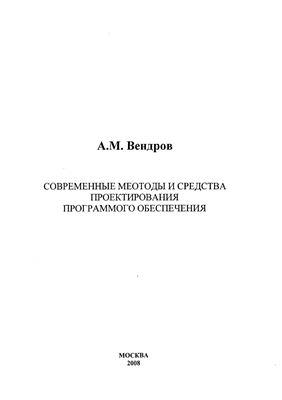 Вендров A.M. Современные методы и средства проектирования программного обеспечения