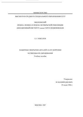 Киселев Е.Г. Защитные покрытия деталей ЛА от коррозии и способы их образования