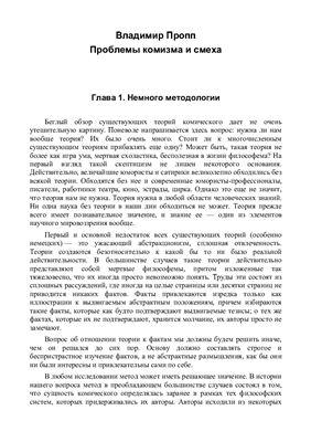 Пропп В.Я. Проблемы комизма и смеха