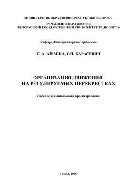 Аземша С.А., Карасевич С.Н. Организация движения на регулируемых перекрестках