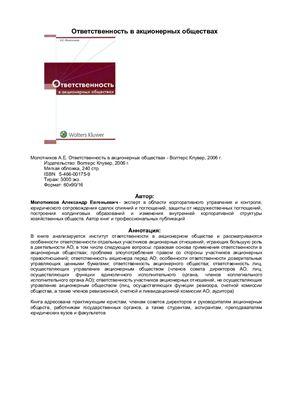 Молотников А.Е. Ответственность в акционерных обществах