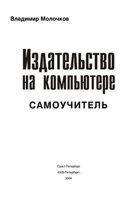 Молочков В. Издательство на компьютере. Самоучитель