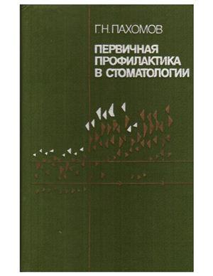 Пахомов Г.Н. Первичная профилактика в стоматологии