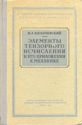 Кильчевский Н.А. Элементы тензорного исчисления и его приложения к механике