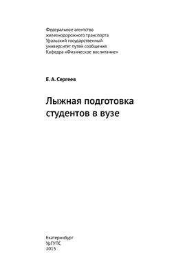 Сергеев Е.А. Лыжная подготовка студентов в вузе