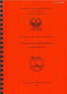Барсков И.С, Янин Б.Т., Кузнецова Т.В. Палеонтологические описания и номенклатура