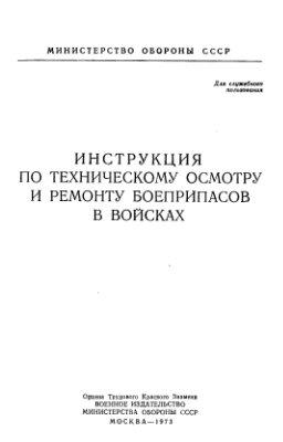 Инструкция по техническому осмотру и ремонту боеприпасов в войсках