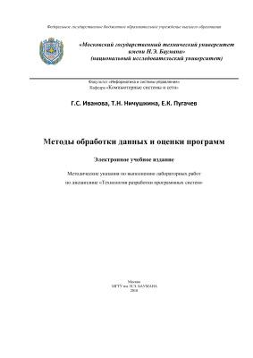 Иванова Г.С., Ничушкина Т.Н., Пугачев Е.К. Методы обработки данных и оценки программ