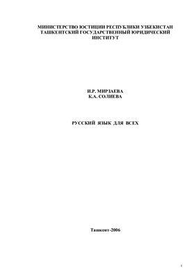 Мирзаева И.Р., Солиева К.А. Русский язык для всех