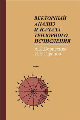 Борисенко А.И., Тарапов И.Е. Векторный анализ и начала тензорного исчисления