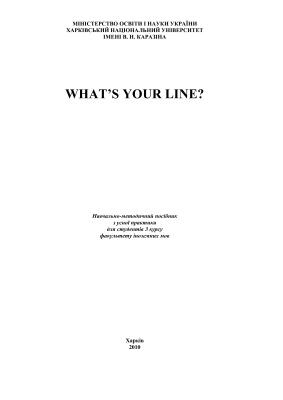 Бобрікова М.А. What's your line?