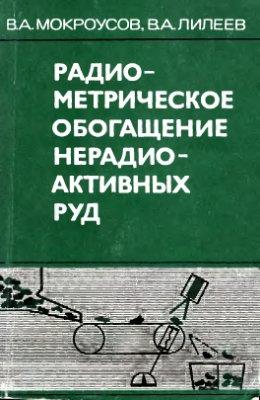Мокроусов В.А., Лилеев В.А. Радиометрическое обогащение нерадиоактивных руд