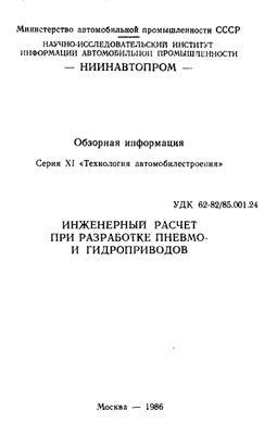 Бурлаков О.А. Инженерный расчет при разработке пневмо- и гидроприводов. Методические указания