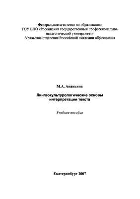 Ананьина М.А. Лингвокультурологические основы интерпретации текста / Linguocultural Fundamentals of Text Interpretation