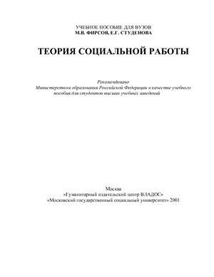 Фирсов М.В., Студенова Е.Г. Теория социальной работы