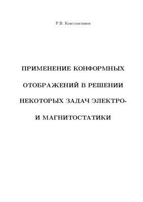 Константинов Р.В. Применение конформных отображений в решении некоторых задач электро - и магнитостатики