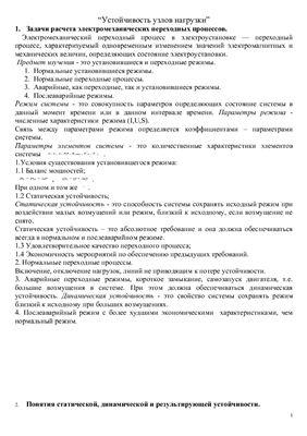 Ответы на госы 2011 по предмету устойчивость узлов нагрузки