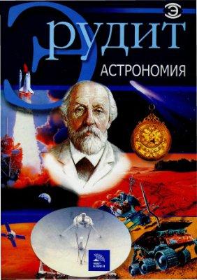 Фатиева И.Ю. Серия Эрудит. Астрономия