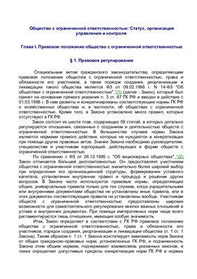 Тихомиров М.Ю. Общество с ограниченной ответственностью: Статус, организация управления и контроля