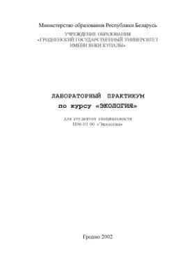 Кремлев Е.П. (ред.) Лабораторный практикум по курсу Экология