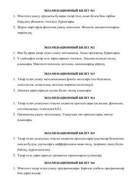 Методика преподавания татарского языка. Ответы на экзамен
