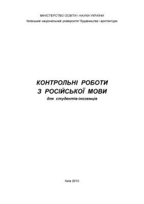 Борисова В.Є. Контрольні работи з російської мови