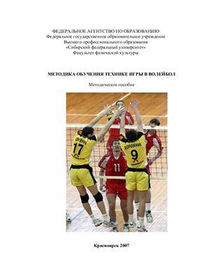 Мезенцева Н.В. Методика обучения технике игры в волейбол: методическое пособие