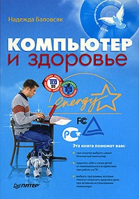 Баловсяк Н.В. Компьютер и здоровье
