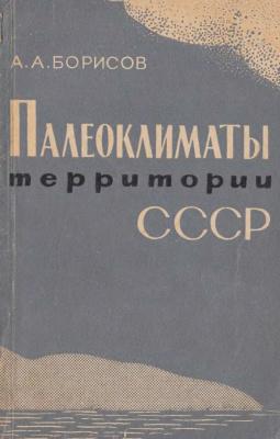 Борисов А.А. Палеоклиматы территории СССР
