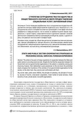 Наместникова И.В. Стратегии сотрудничества государства и общественного сектора в сфере предоставления социальных услуг: зарубежный опыт