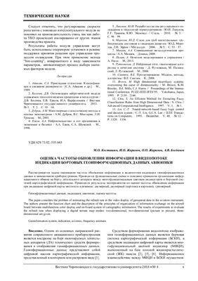 Костишин М.О., Жаринов И.О., Жаринов О.О., Богданов А.В. Оценка частоты обновления информации в видеопотоке индикации бортовых геоинформационных данных авионики