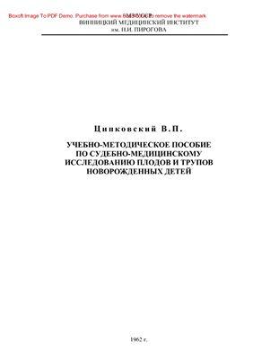 Ципковский В.П. Учебно-методическое пособие по судебно-медицинскому исследованию плодов и трупов новорожденных детей